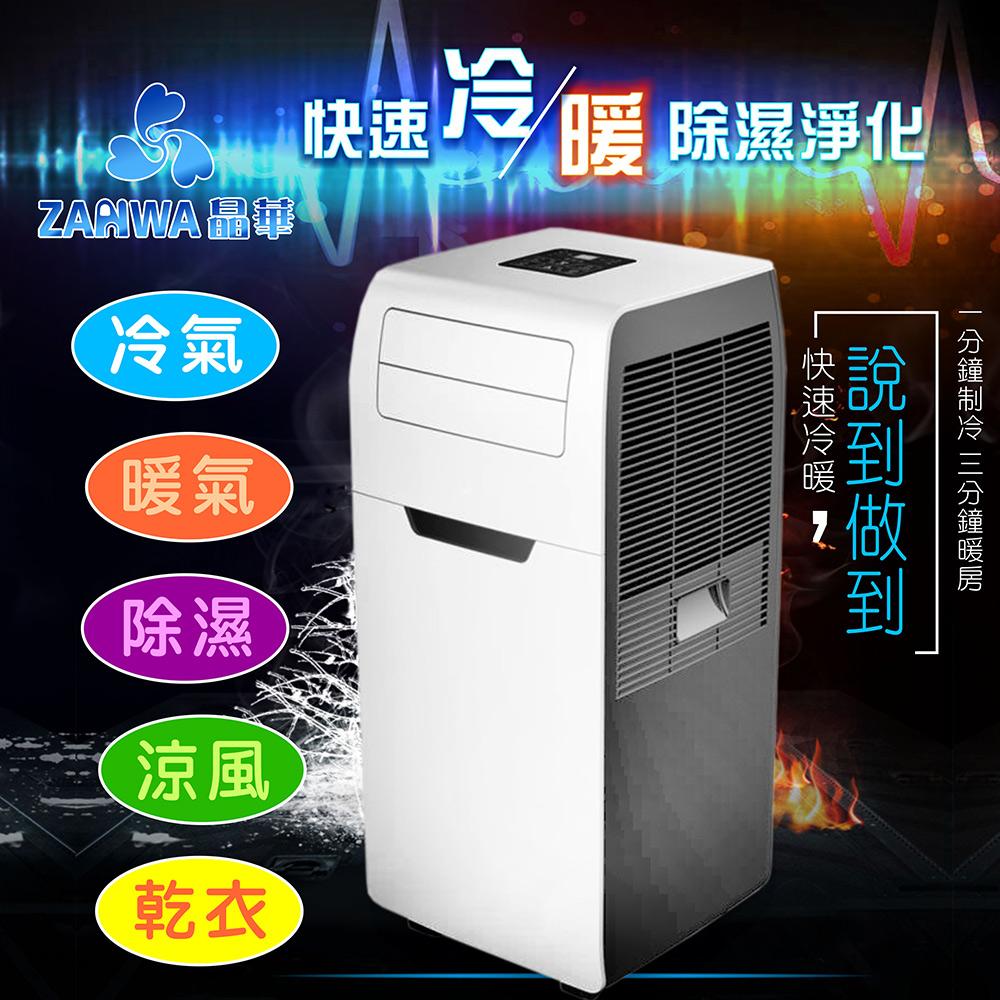 ZANWA晶華移動式快速冷暖氣機除濕機空調機ZW26H-1160