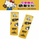 Hello Kitty ╳ LINE 可愛安全帶護套組(2入)