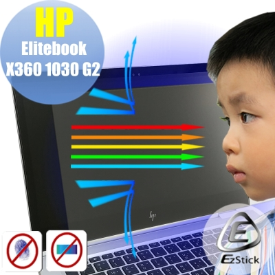 EZstick HP EliteBook X360 1030 G2 專用防藍光螢幕貼