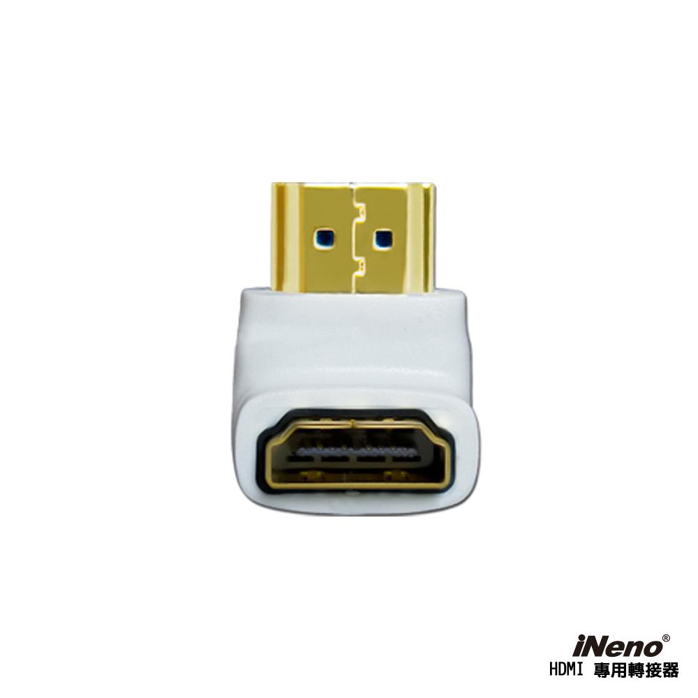 iNeno HDMI(M)-HDMI(F) 90度 專用轉接器(通過HDMI專業認證規格)