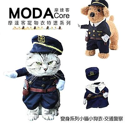 【摩達客寵物】寵物變身系列小貓小狗衣服-交通指揮警察大人