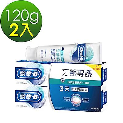 歐樂B 牙齦專護牙膏120g(勁爽薄荷)2入