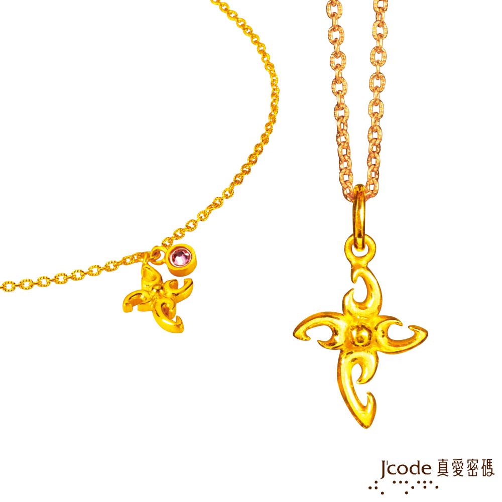 J'code真愛密碼金飾 十字架黃金手鍊+黃金墜子 送項鍊