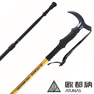 【ATUNAS 歐都納】拐杖型登山杖(NSA101H金黃/登山健行/輔助行走配件)