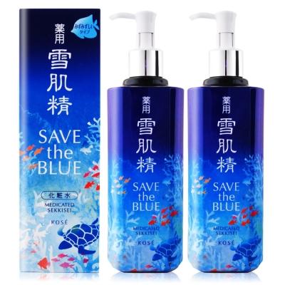 KOSE高絲 雪肌精500ml-Save the Blue珍愛海洋版(按壓式壓頭)X2