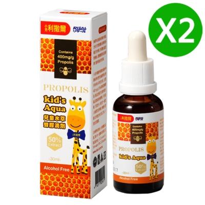 小兒利撒爾 兒童水萃蜂膠滴劑(不含酒精)30ML*2組