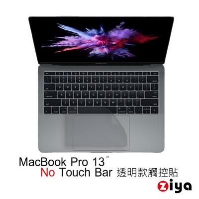 Macbook Pro13.3 No Touch Bar 觸控板貼膜(超薄透明款)
