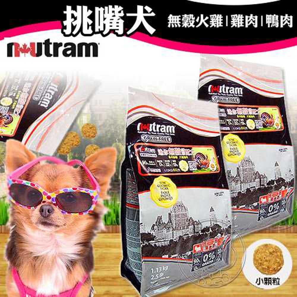 Nutram 紐頓 挑嘴犬無穀火雞│雞肉│鴨肉紅標小粒2.5磅1.13kg送雙盆狗碗
