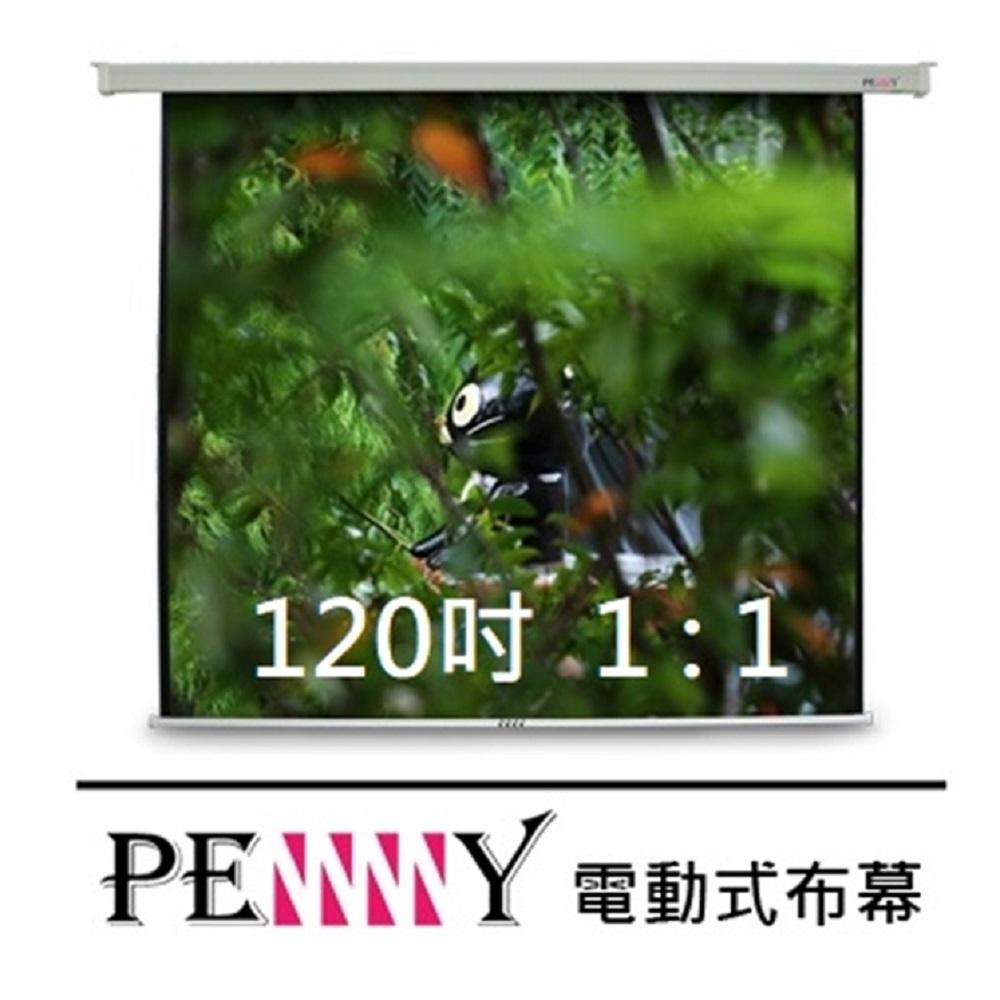 台灣專業製造~ PENNY PS-120(1:1) 120吋方型電動幕