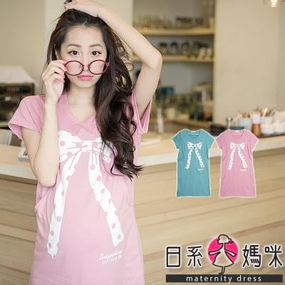 日系小媽咪孕婦裝。台灣製哺乳衣~蝴蝶結點點印圖洋裝 (共二色)