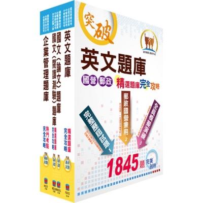 漢翔公司招考師級(人力資源、企劃管理、專案管理、稽核管理)精選題庫套書(贈題庫網帳號、雲端