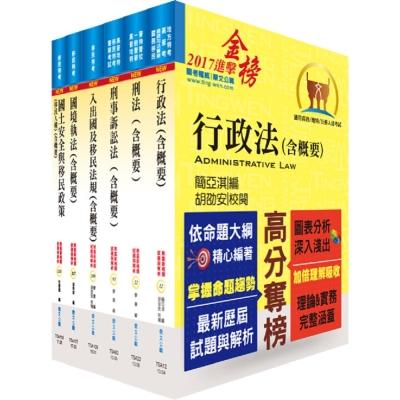 移民特考四等(移民行政)專業科目套書(贈題庫網帳號、雲端課程)