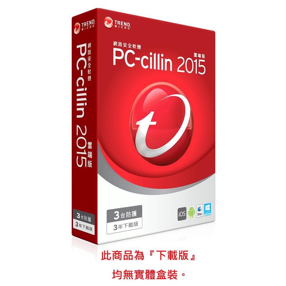 PC-cillin 2015 下載版三年三機