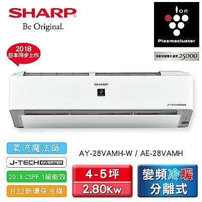 SHARP夏普4-5坪PCI變頻冷暖分離式空調AY-28VAMH-W/AE-28VAMH