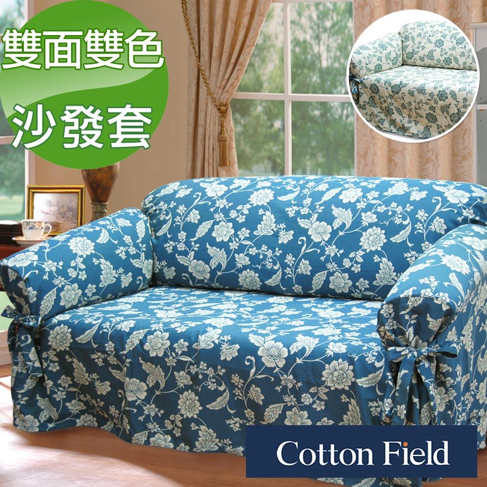 【雙茶花】雙層提花二用單人沙發便利套-藍色(250x250cm)