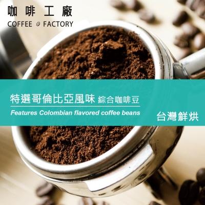 咖啡工廠 台灣鮮烘綜合咖啡豆-特選哥倫比亞風味(450g)