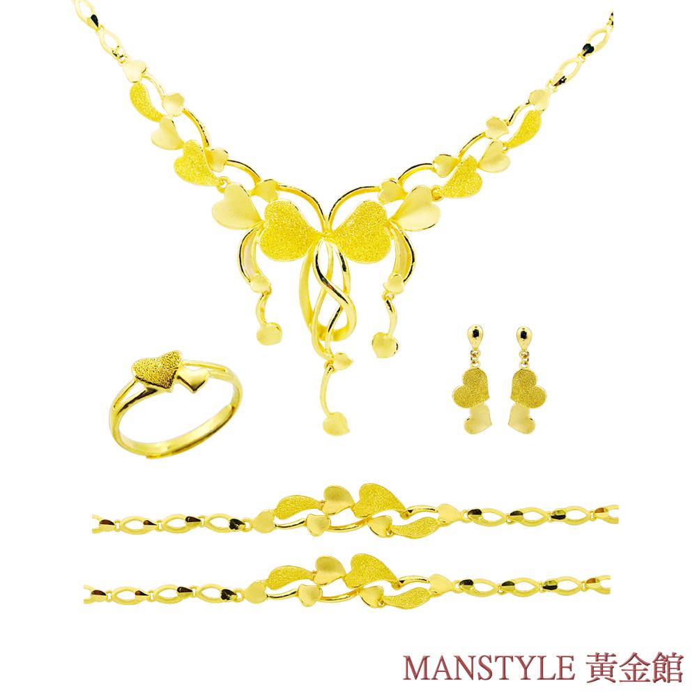 MANSTYLE「真心相擁」黃金套組