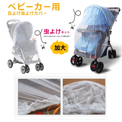 kiret嬰兒推車蚊帳-透明全罩式