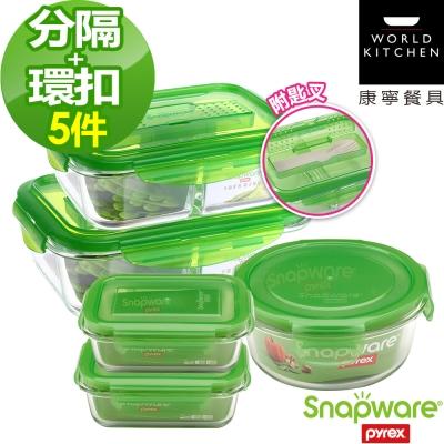 Snapware康寧密扣 美食達人分隔保鮮盒5件組(501)