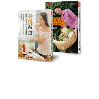 向學文的天然美人養成書:有機減重+有機減重(共兩冊)