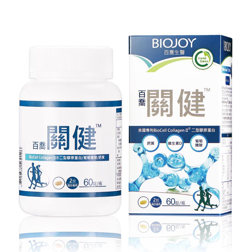 BioJoy百喬 關健 BioCell 二型膠原複合錠(60錠/瓶)x3入