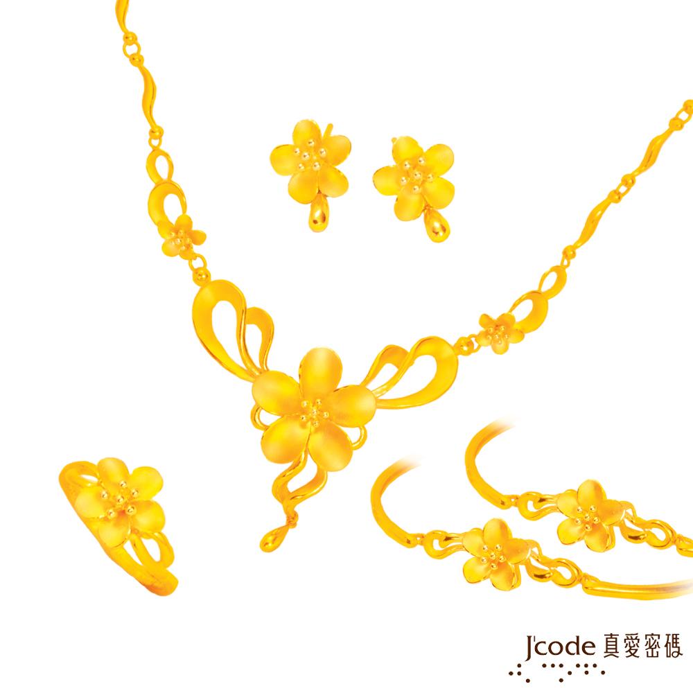 J'code真愛密碼 永浴愛河套組-約15.53錢