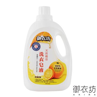 御衣坊天然橘油洗衣皂液單瓶2000ml