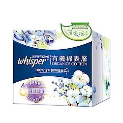 好自在 有機衛生棉鳶尾精油舒緩刺激24cmx1盒(10片)