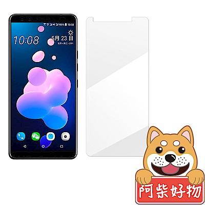 阿柴好物-HTC-U12-非滿版-9H鋼化玻璃貼