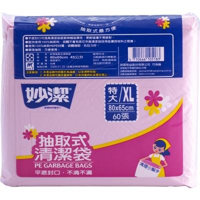 妙潔 抽取式 清潔袋 XL-60張