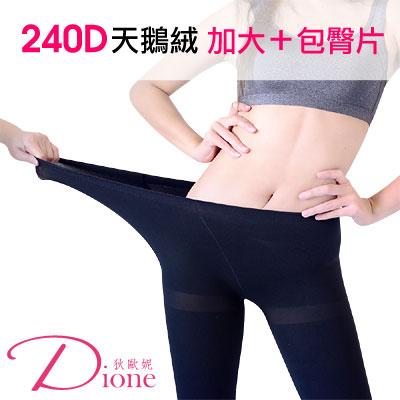 Dione 維菈-加大內搭褲襪-天鵝絨240丹尼塑腿美型