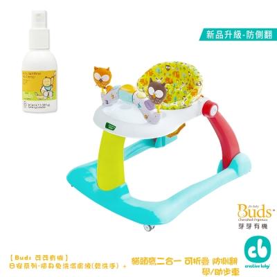 Creative Baby 貓頭鷹二合一 可折疊 防側翻 學/助步車+Buds芽芽有機