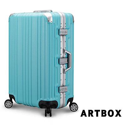 【ARTBOX】鋼鐵之翼-29吋PC拉絲紋鋁框行李箱 (蒂芬妮藍)