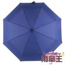 雨傘王 BigRed大的剛剛好-25吋大傘面防潑水手開三折傘-深藍