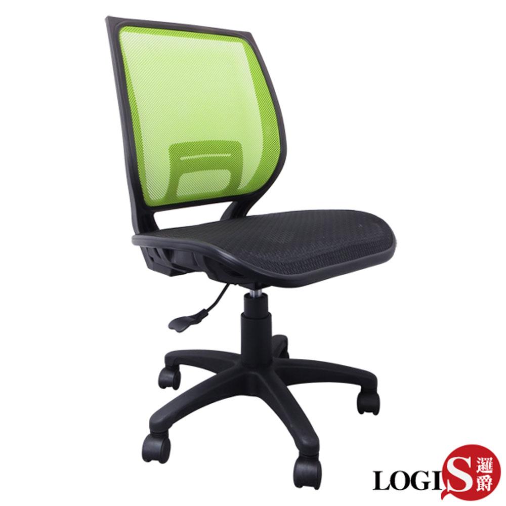 LOGIS邏爵-鬱金香六色全網椅/辦公椅/電腦椅/工學椅