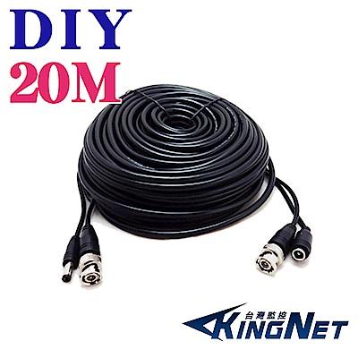 監視器【KINGNET】DIY 高清 AHD 懶人線 20M 20米 20公尺 監視器線材