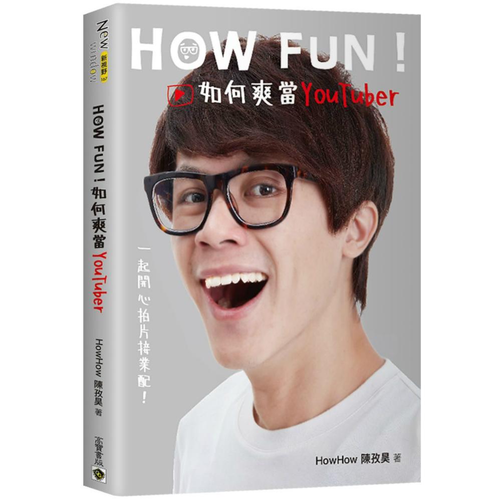 How Fun!如何爽當YouTuber:一起開心拍片接業配!