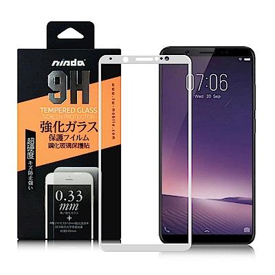 NISDA for vivo V7+ 滿版鋼化 0.33mm玻璃保護貼-白