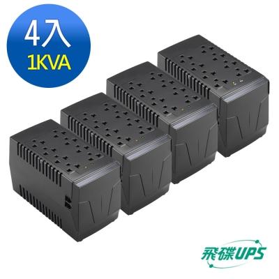 飛碟AVR-熱銷1KVA全電子式穩壓器 (三段) 四入組