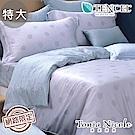 Tonia Nicole東妮寢飾 微風恬謐100%萊賽爾天絲兩用被床包組(特大)