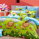 義大利Fancy Belle 悠遊大草原 雙人四件式雪芙絨被套床包組