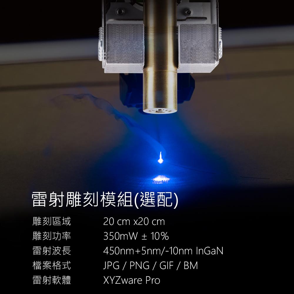 XYZ Printing 雷射雕刻模組