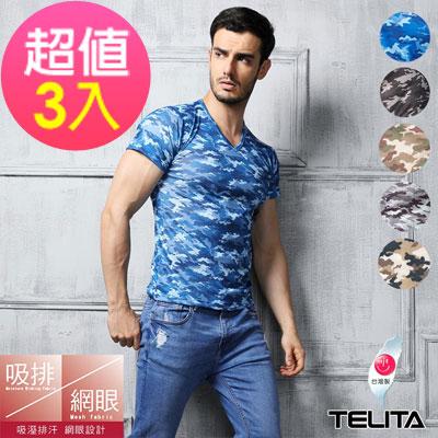 男內衣  (超值3件組)吸溼涼爽迷彩網眼短袖V領內衣 TELITA