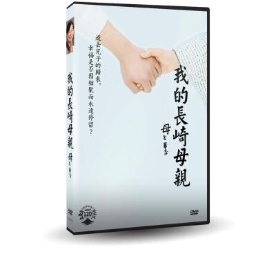我的長崎母親-DVD