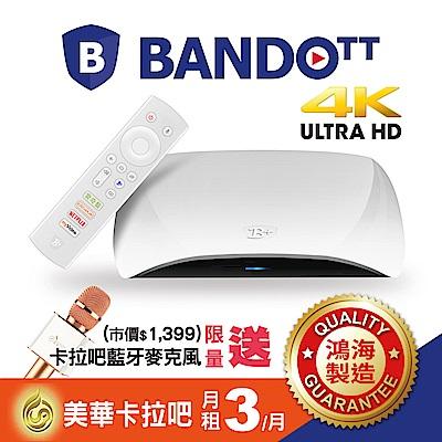 BANDOTT便當4K智慧電視盒+美華卡拉吧3個月(限量送卡拉吧藍牙麥克風)
