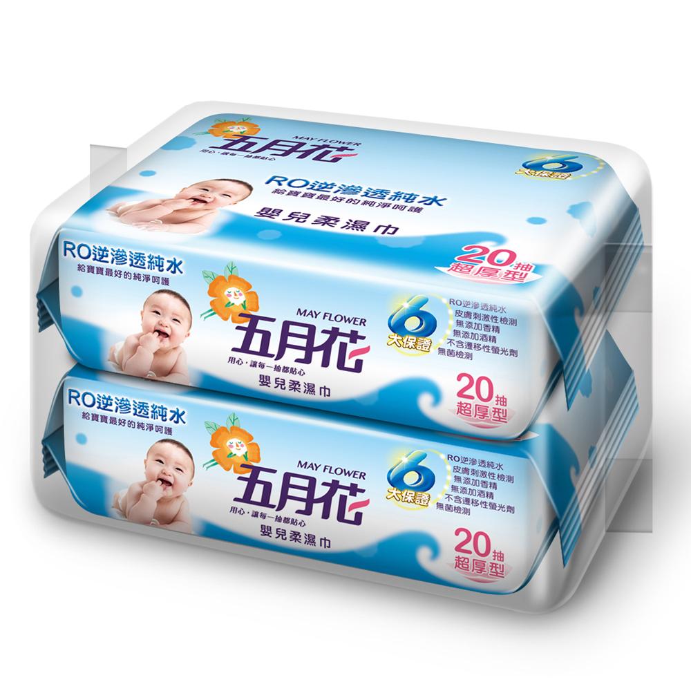 五月花嬰兒柔濕巾20抽*2包*24袋-超厚型隨身包/箱