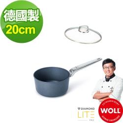 德國 WOLL Diamond Lite Pro 鑽石系列20cm單柄湯鍋(含蓋)