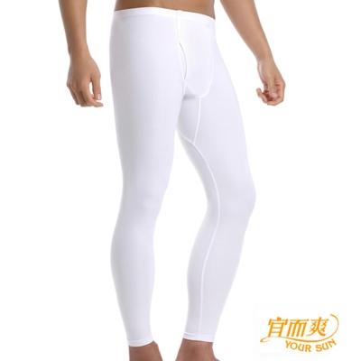 宜而爽- 2件經典時尚舒適男厚棉長袖衛生褲