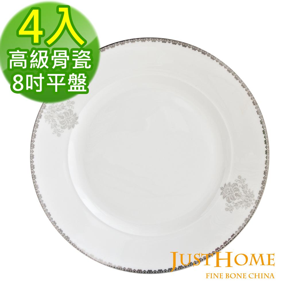 【Just Home】雅韻高級骨瓷8吋餐盤4件組