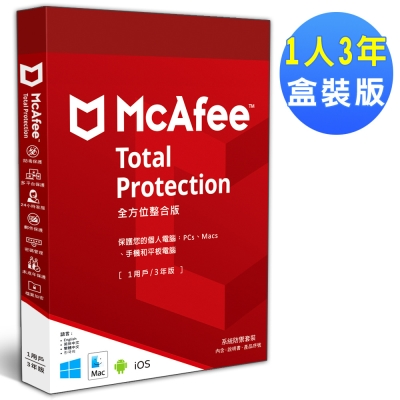 McAfee Total Protection 2018全方位整合1人3年 中文下載版